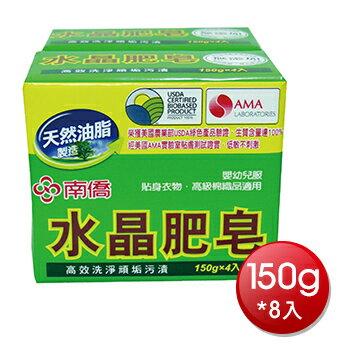 南僑 水晶肥皂量販組(150g*4入*2封) [大買家] 2