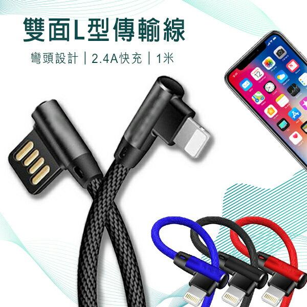 雙面L型USB傳輸線  出貨 蘋果 安卓 Type-c 快充【coni shop】