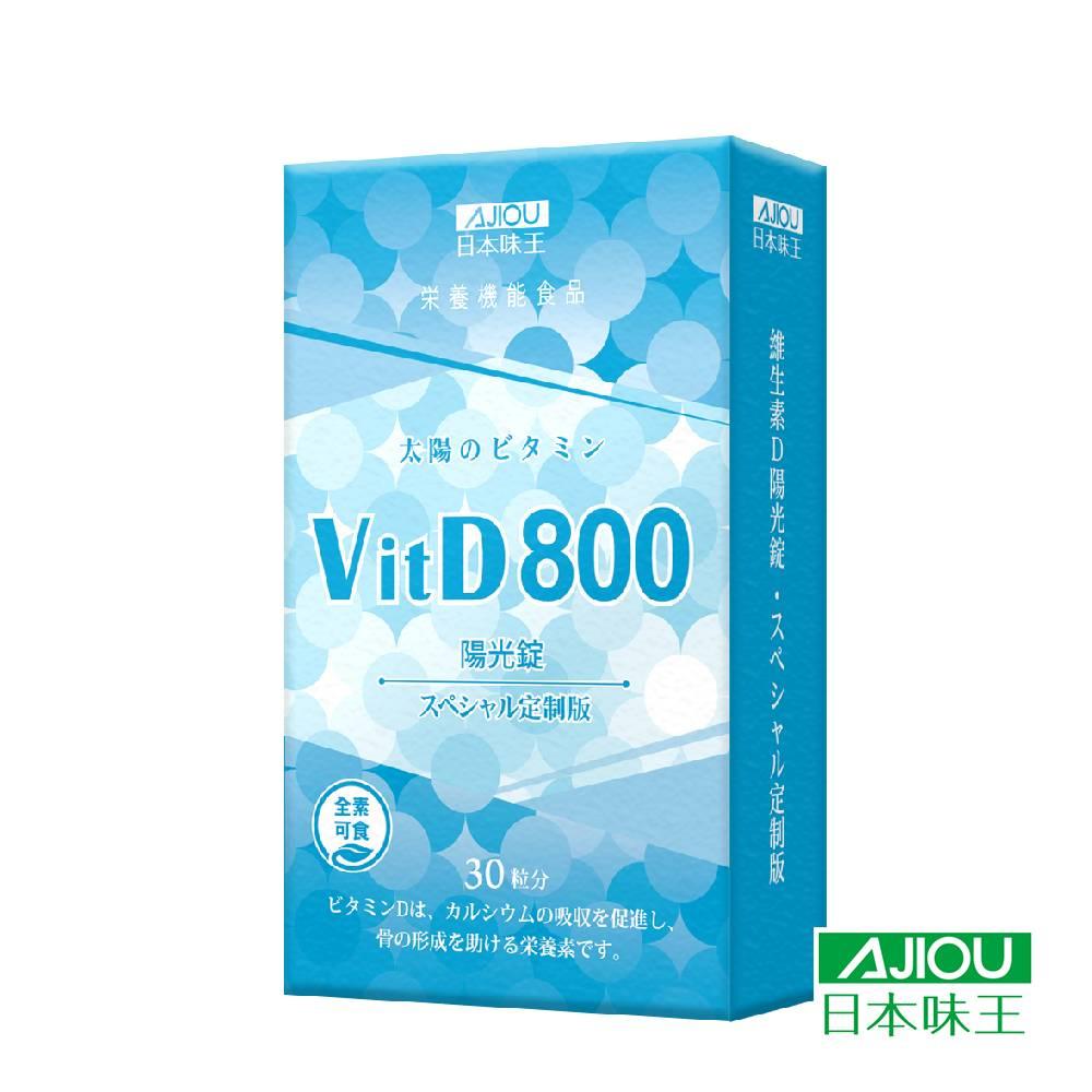 日本味王 維生素D陽光錠800IU (30粒/盒)(提升保護力 素食可食)  2022/5/13