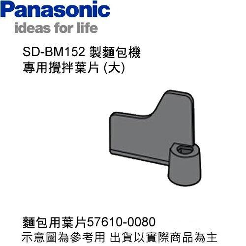 Panasonic 國際 SD-BM152 製麵包機 攪拌葉片 (大) 麵包用葉片57610-0080 0