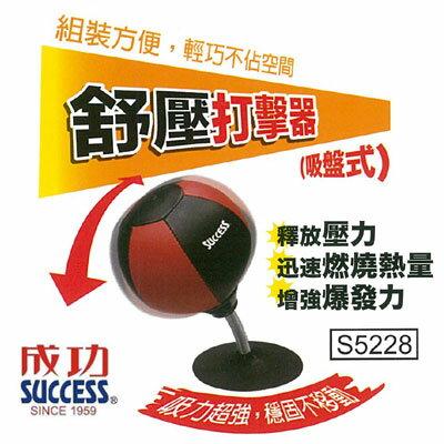 成功SUCCESSS5228舒壓打擊器(吸盤式)個