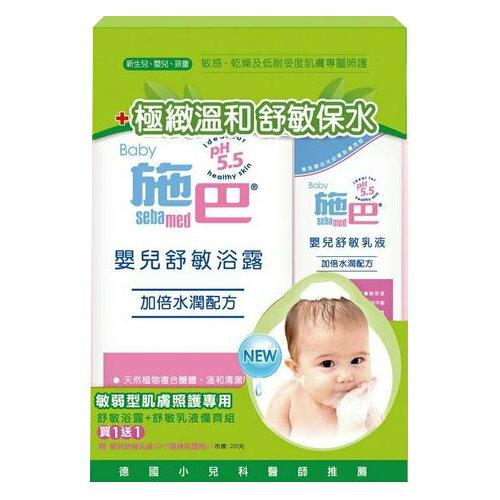 Sebamed施巴 5.5嬰兒舒敏浴露400ml+舒敏乳液50ml【德芳保健藥妝】