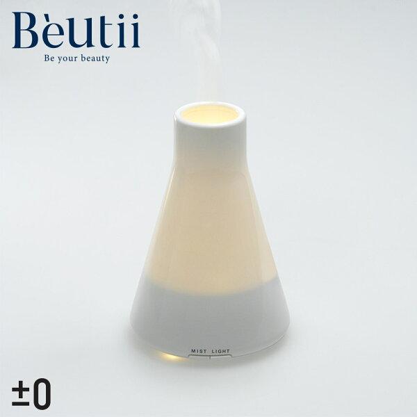 正負零±0XQU-U010香氛機芬香噴霧器霧化機水氧機香氛機