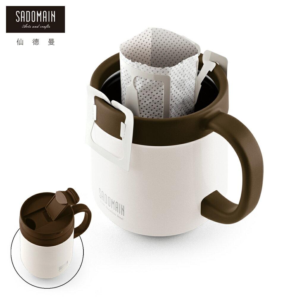 SADOMAIN 仙德曼咖啡保溫濾掛杯 #二尺寸、還有二色可選擇喔~ 保溫杯 / 咖啡杯 / 濾掛杯 4