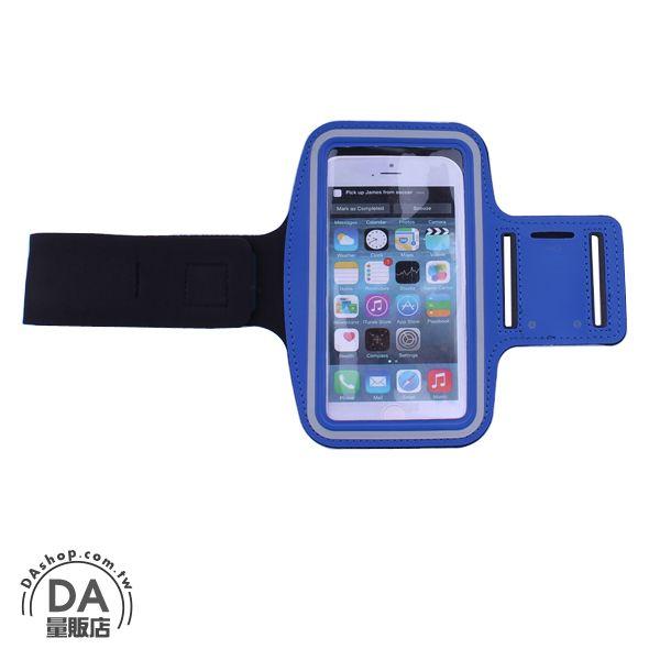 《運動用品任選兩件9折》iphone6 plus 5.5吋 運動 臂套 手臂帶 手機袋 臂袋 手臂包 藍色(80-1937)