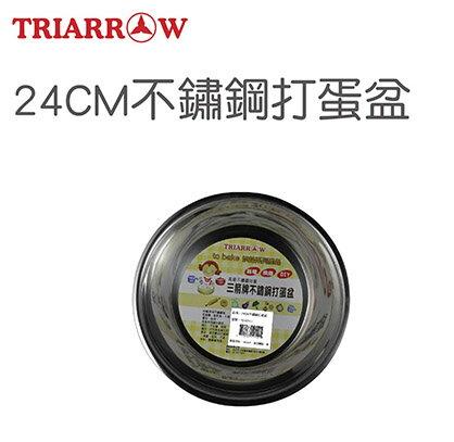 【三箭牌】24CM不鏽鋼打蛋盆 TS-624-1