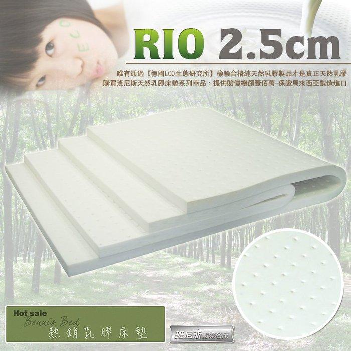 【厚度2.5cm】馬來西亞進口天然乳膠床墊,百萬品質保證★班尼斯國際家具名床