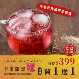歐可茶葉 冷泡玫瑰纖果茶每盒$399★限量買一盒送一盒