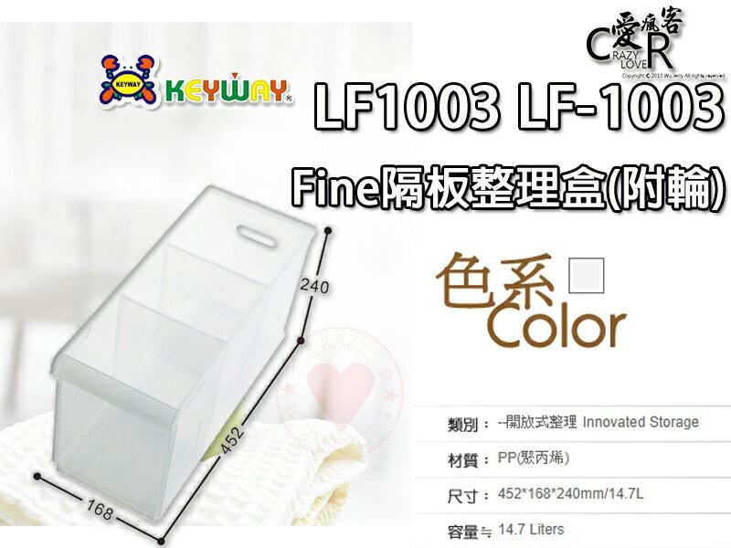 ☆愛收納☆ Fine隔板整理盒(附輪) LF-1003 聯府 收納盒 放置盒 置物盒 萬用盒 冰箱收納 LF1003