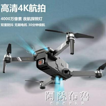 無人機 無人機4K高清防抖雲台專業GPS航拍大型2000米飛行器無刷折疊四軸SUPER SALE樂天雙12購物節