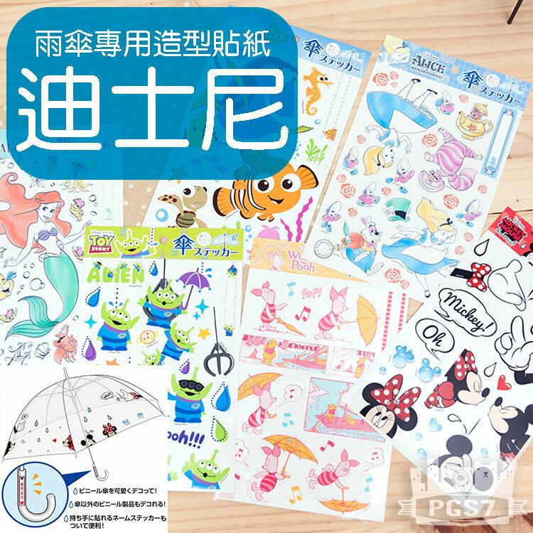PGS7 日本迪士尼系列貼紙 - 迪士尼 雨傘 專用 造型 貼紙 海底總動員 三眼怪 小美人魚 愛麗絲【SHJ5072】