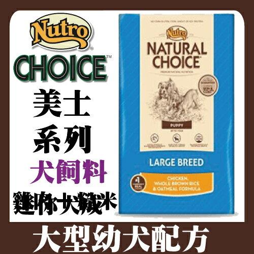 【美士Nutro】大型幼犬配方15磅-雞肉+糙米+燕麥 加碼贈【寵物零食肉乾】