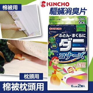 【日本金鳥】KINCHO驅?消臭片(棉被枕頭用2入)