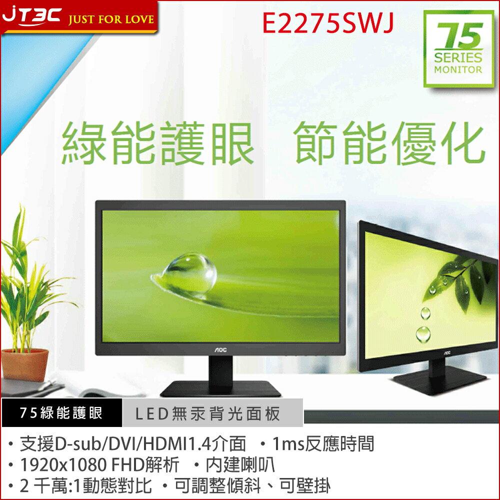 【滿3千15%回饋】AOC E2275SWJ 22型 16:9 HDMI 液晶螢幕顯示器 ( E2275SWJ/96 )《全新》※回饋最高2000點