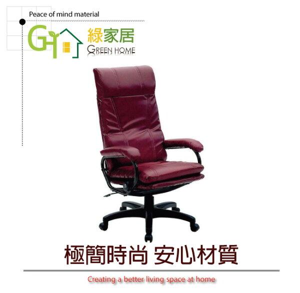 【綠家居】勒夫時尚皮革辦公椅(氣壓升降+二色可選)