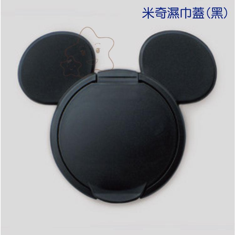 【大成婦嬰】日本超人氣 Disney (米奇)系列 重覆黏濕紙巾專用盒蓋(1入) 隨機出貨 1