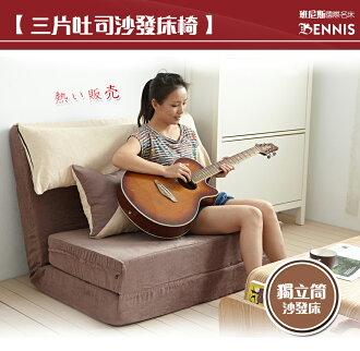 【三片土司】全獨立筒彈簧設計師沙發床(可拆洗)~再送105公分大靠枕 ★班尼斯國際家具名床