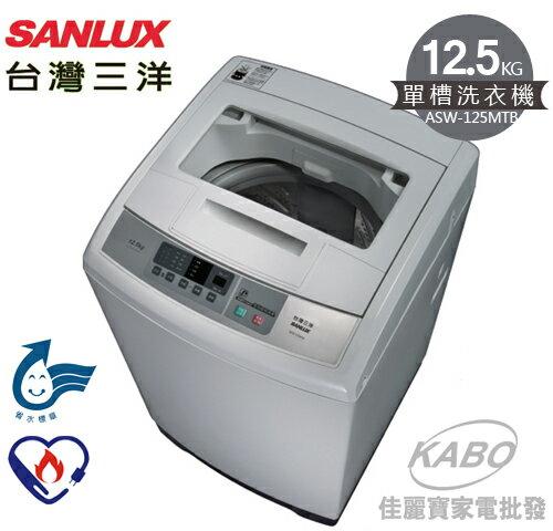 【佳麗寶】-(台灣三洋SANLUX) 12.5公斤微電腦單槽洗衣機/ASW-125MTB