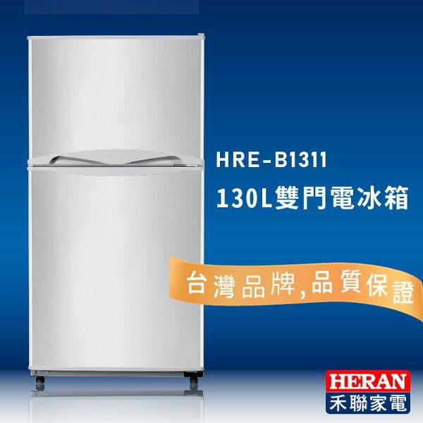 HERAN禾聯HRE-B1311130L雙門電冰箱節能雙門環保原廠公司貨居家家電省電環保