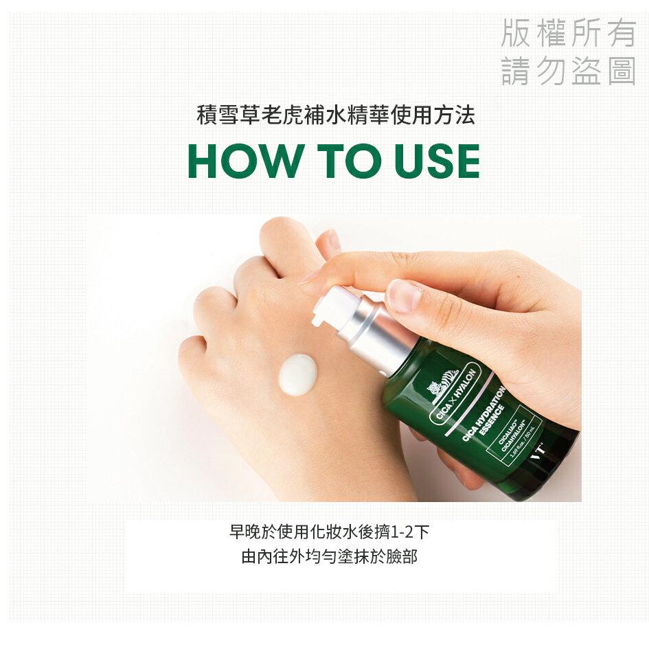 VT CICA 老虎積雪草補水精華液50ml VT Cosmetics 8