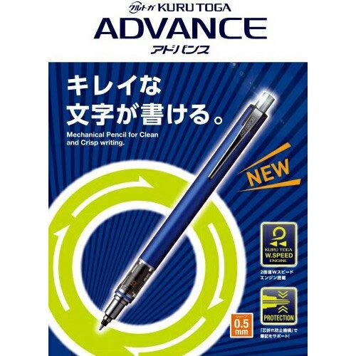 uni 三菱Kuru Toga ADVANCE不易斷芯+自動旋轉 0.5mm 自動鉛筆