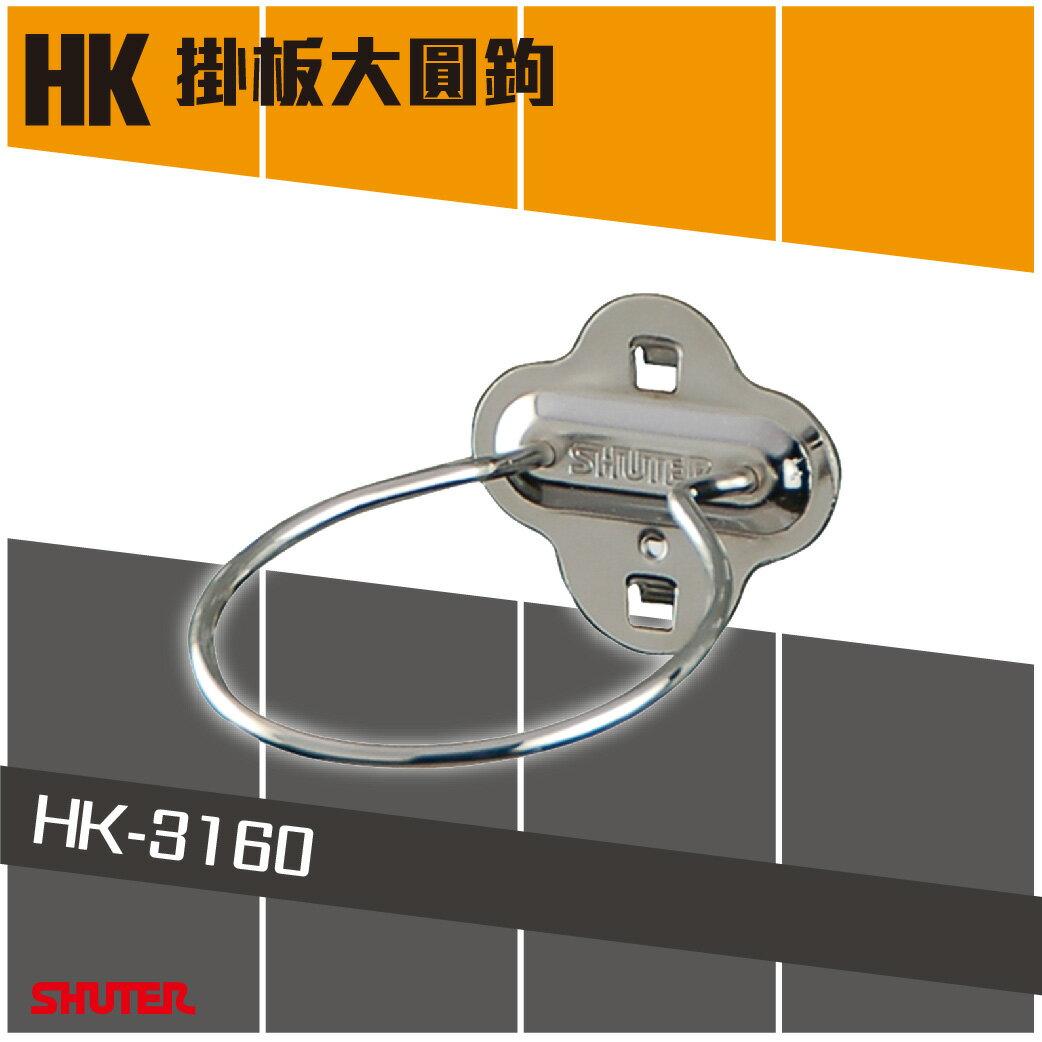 HK-3160(2入/包) 樹德工作桌掛板大圓鉤 (扳手架/工具架/刀具架/噴罐/掛鈑掛鉤)