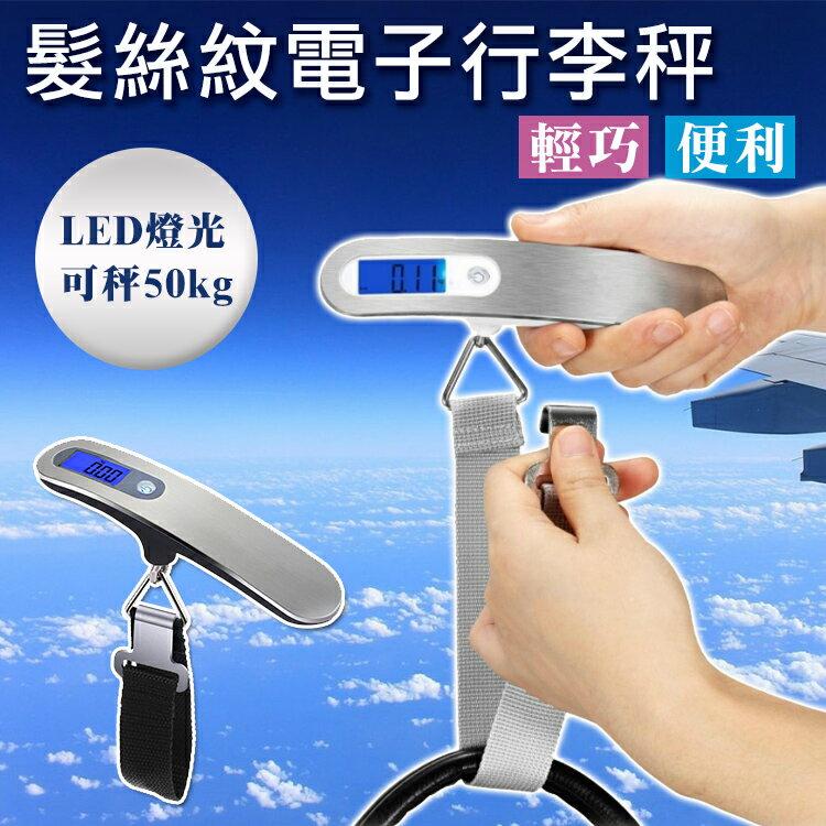 攜帶型LED行李秤 電子秤重 手提秤 出國旅行必備