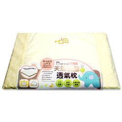 MB BABY 萌寶寶 天然乳膠透氣枕/平型枕(附內裡)-黃色★衛立兒生活館★