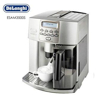 【Delonghi】ESAM3500S新貴型全自動咖啡機