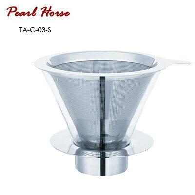 【PEARL HORSE】多功能玻璃咖啡濾杯 / TA-G-03-S / 1∼4人(銀色)
