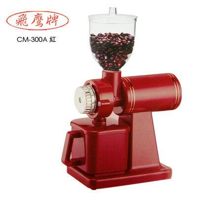 《飛鷹牌》磨豆機CM-300A(紅)