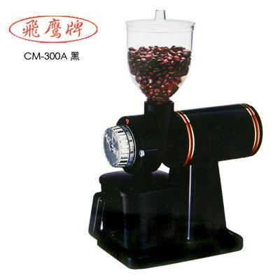 《飛鷹牌》磨豆機CM-300A(黑)