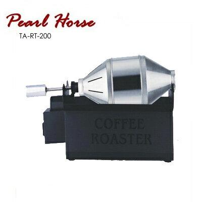 ~PEARL HORSE~小鋼砲電動咖啡豆烘焙機 TA~RT~200