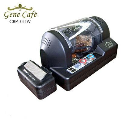 【Gene Cafe】 3D滾筒烘豆機 ( CBR101TW ) 『送3kg生豆』