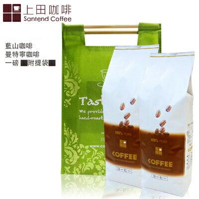 《上田》藍山咖啡(1磅)&曼特寧咖啡(1磅) ▇附提袋▇