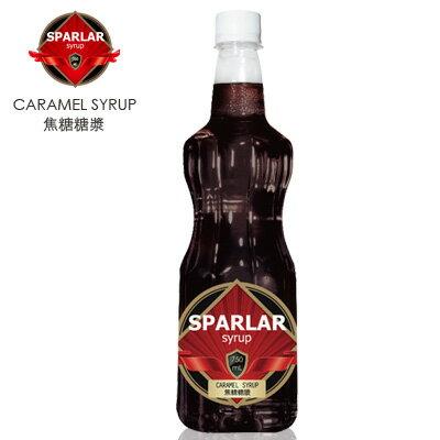 【Sparlar食伯樂】CARAMEL SYRUP焦糖糖漿/750ml