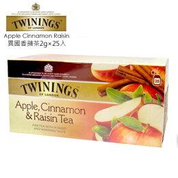 英國異國 蘋茶 Apple Cinnamon Raisin Tea