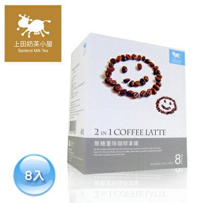 ♥上田奶茶小屋♥ 無糖重味咖c啡拿鐵 2 in 1 coffee latte // 21g×8包