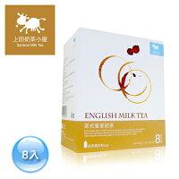上田奶茶小屋 英式皇家奶茶 english milk tea 28gX8包 0