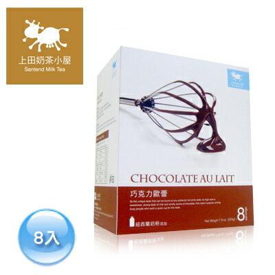 ?上田奶茶小屋? 巧克力歐蕾 chocolate au lait // 28g×8包