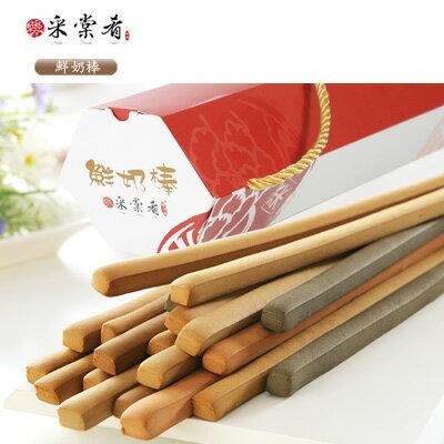 《采棠肴》綜合鮮奶棒(8種口味)