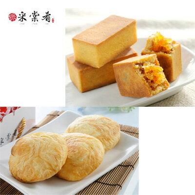 《采棠肴》采棠小禮盒(蛋奶素)-鳳梨酥6入+太陽餅-蜂蜜口味6入
