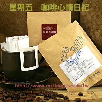 我的咖啡日記之星期五 //【川雲】肯亞 頂級AA (掛耳式/單包入)