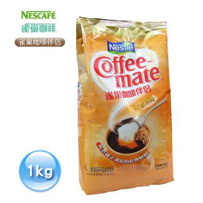 ~NESCAFE~咖啡伴侶~奶精粉^(1kg^)
