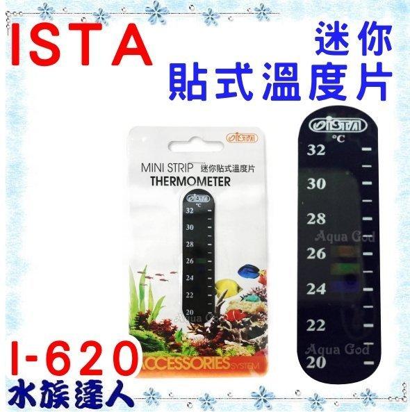 伊士達ISTA《迷你貼式溫度片 7.8cm (水溫計)20℃-32℃ I-620 》迷你型溫度計