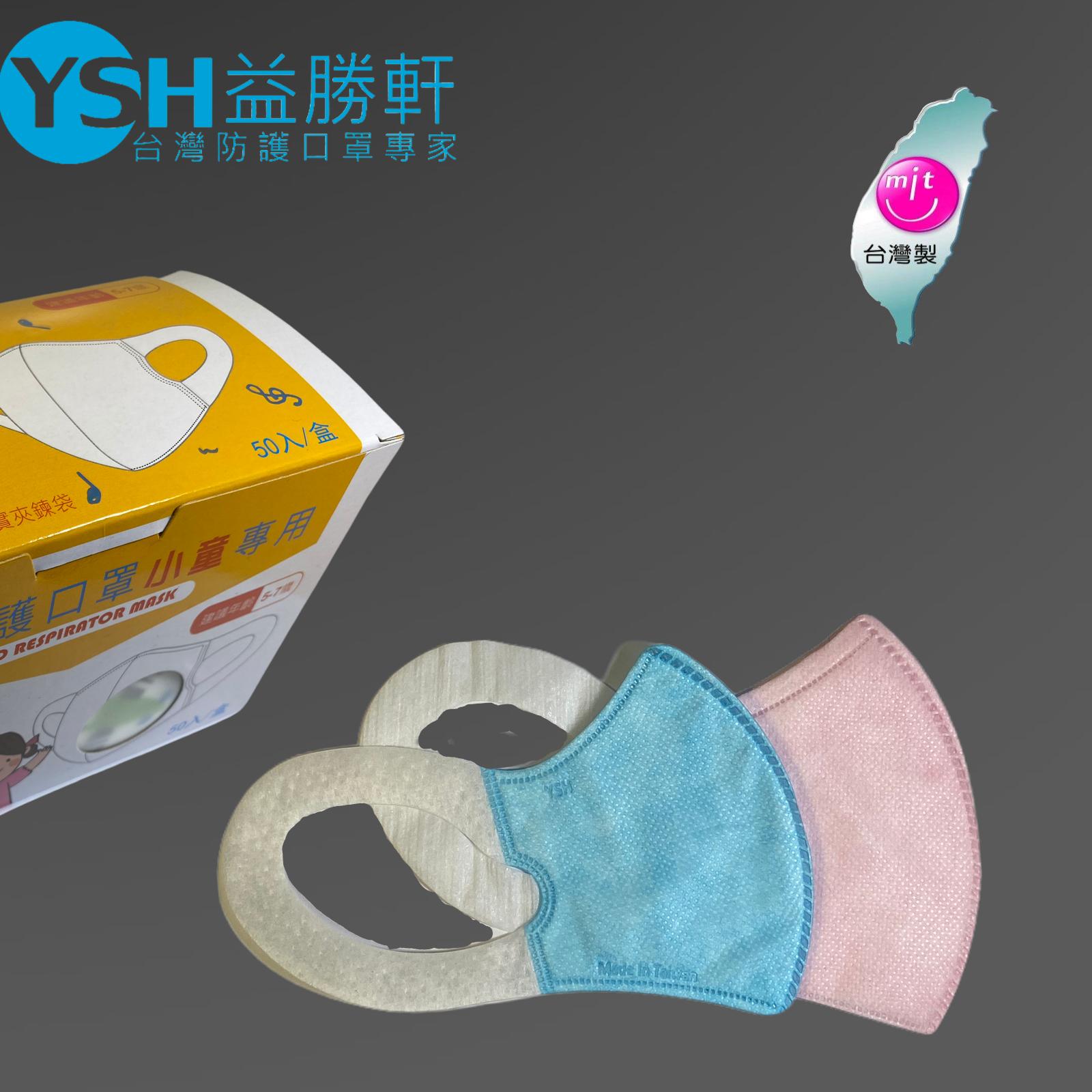 疫情嚴峻一起守護家園!!!台灣加油!!! ~全館下殺7折~ YSH益勝軒 小童3D立體口罩-天空藍  (非醫療) 50入/盒