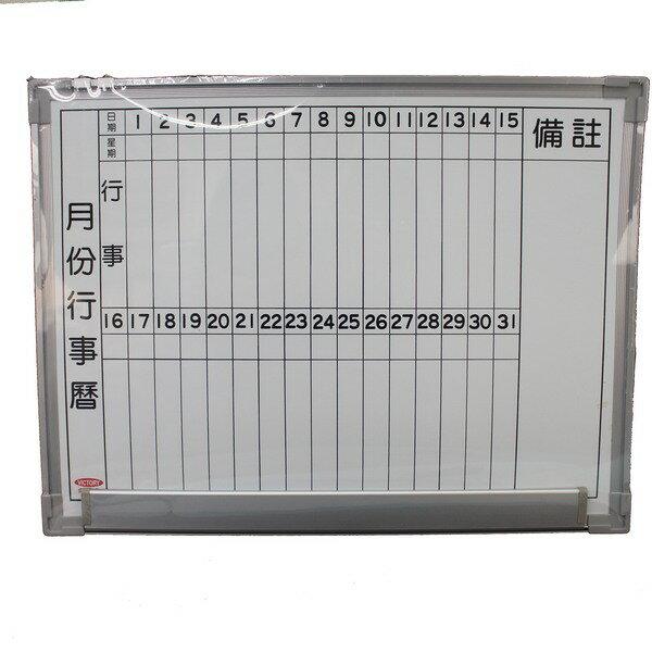 行事曆磁性白板 45cm x 60cm TS203/一個入{定499} 單面磁性白板(背面+象棋板)MIT製~秉-EIVG031