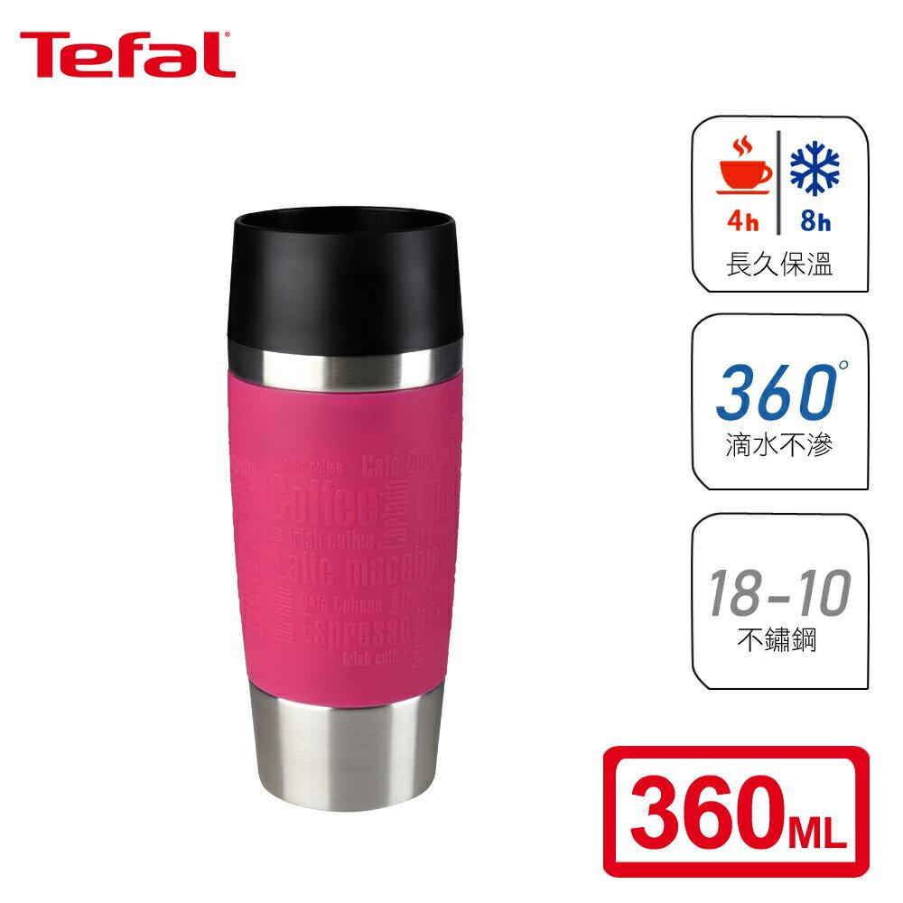 (APP領卷再折)Tefal法國特福 Travel Mug 不鏽鋼隨行馬克保溫杯 360ML (五色任選:沈靜黑 / 青檸綠 / 野莓紅 / 晴空藍 / 藍莓紫) 4