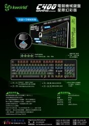 【迪特軍3C】廣寰 Kworld 機械鍵 (青軸) 盤星際幻彩版 C400 可換軸 電競鍵盤 電腦鍵盤