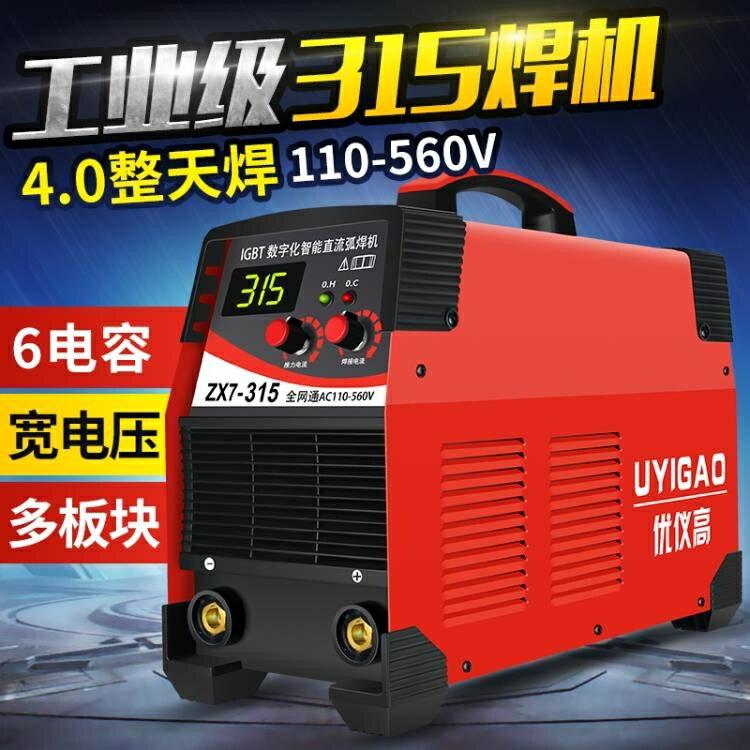 電焊機ZX7-315 400雙電壓220v 380v兩用全自動工業級電焊機HM   秋冬新品特惠